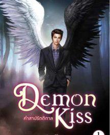 Demon Kiss 1