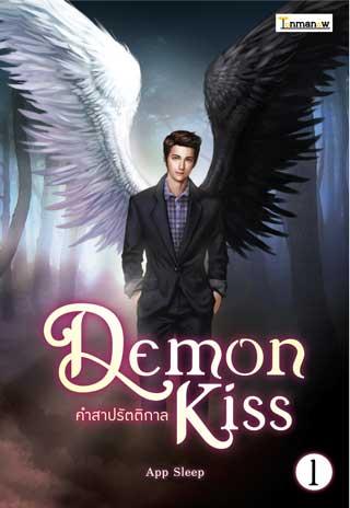 Demon Kiss 1