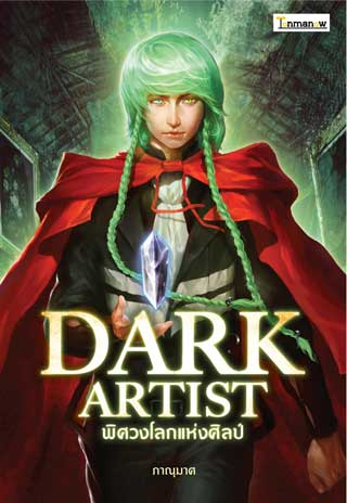 DARK ARTIST พิศวงโลกแห่งศิลป์